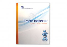 Программное обеспечениеTraffic Inspector 10-Desktop ФСТЕК